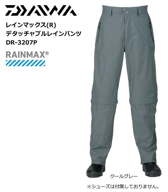ダイワ レインマックス(R) デタッチャブルレインパンツ DR-3207P クールグレー 2XL(3L)サイズ (送料無料)