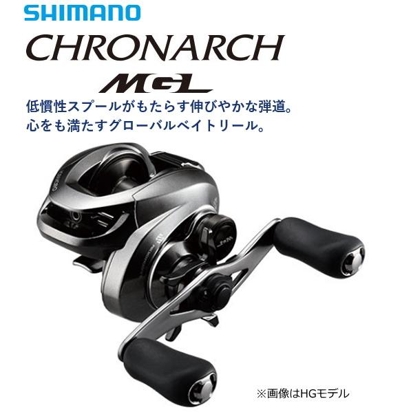 シマノ 17 クロナーク MGL 151XG 左ハンドル / リール (送料無料)