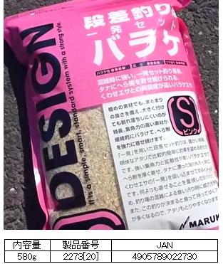 マルキュー Sピンク 1箱 (20袋入り)  / ヘラブナ (お取り寄せ商品) [表示金額+送料別途]