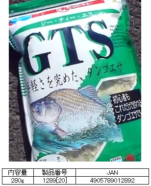 マルキュー GTS 1箱 (20袋入り)  / ヘラブナ (お取り寄せ商品) [表示金額+送料別途] / セール対象商品 (3/29(金)12:59まで)