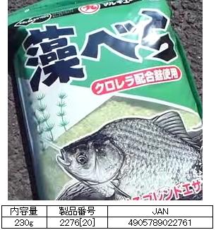 マルキュー 藻べら 1箱 (20袋入り)  / ヘラブナ (お取り寄せ商品) [表示金額+送料別途] (セール対象商品)