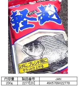 マルキュー 軽麩 (けいふ) 1箱 (20袋入り)  / ヘラブナ (お取り寄せ商品) [表示金額+送料別途] (セール対象商品)