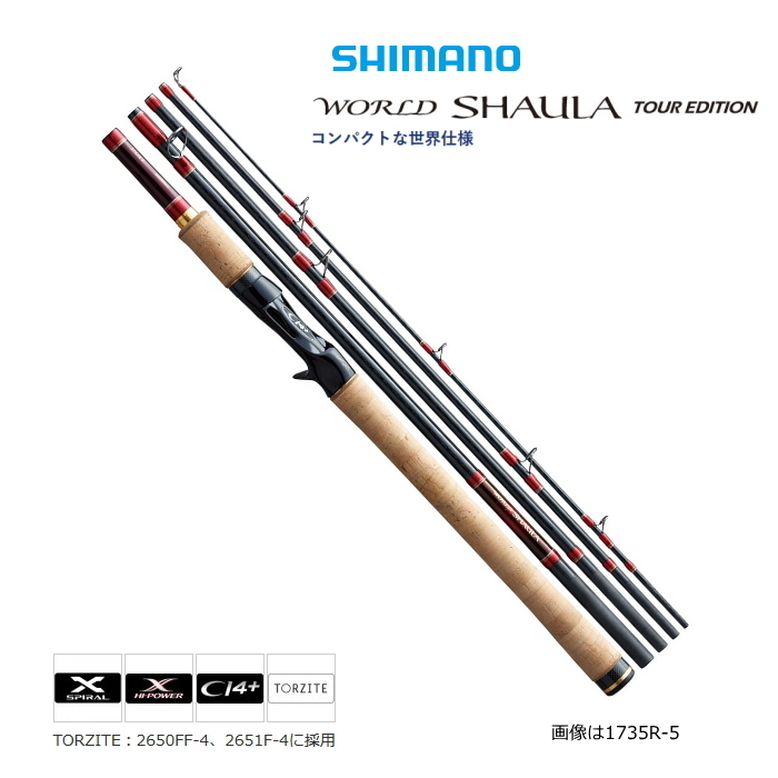 シマノ ワールドシャウラ ツアーエディション 1754R-5 / バスロッド (S01) (O01)