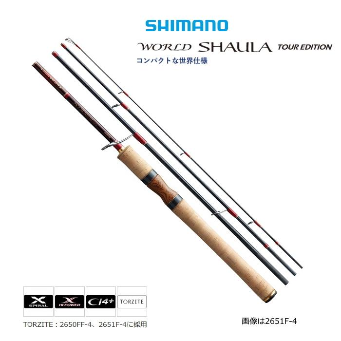シマノ ワールドシャウラ ツアーエディション 2650FF-4 / バスロッド / セール対象商品 (8/16(木)12:59まで)