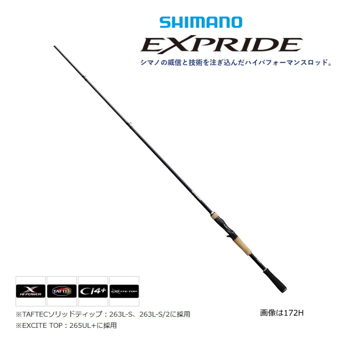 シマノ 17 エクスプライド 164L-BFS / バスロッド (大型商品 代引不可) (S01) (O01)