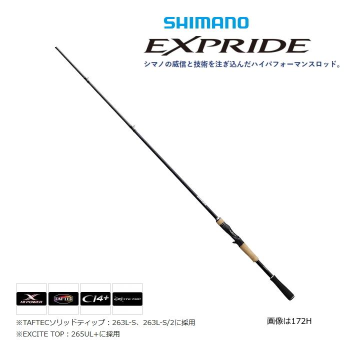 シマノ 17 エクスプライド 166M / バスロッド (大型商品 代引不可) (S01) (O01)