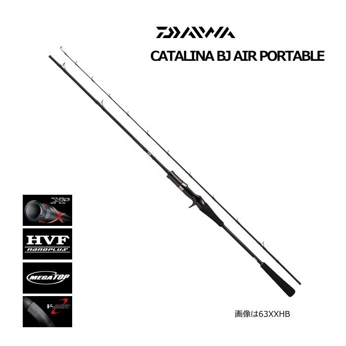 ダイワ キャタリナ BJ エアポータブル 63XHB / ベイトロッド (セール対象商品)