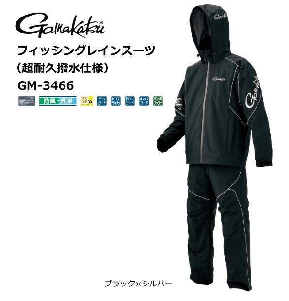 がまかつ フィッシングレインスーツ GM-3466 ブラック×シルバー LL (送料無料) (お取り寄せ商品)