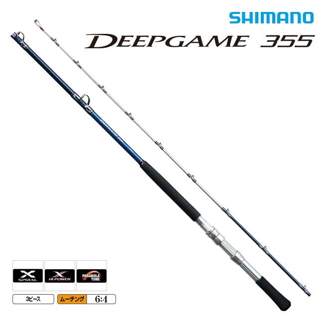 シマノ ディープゲーム 355 200-355 / 船竿(S01)