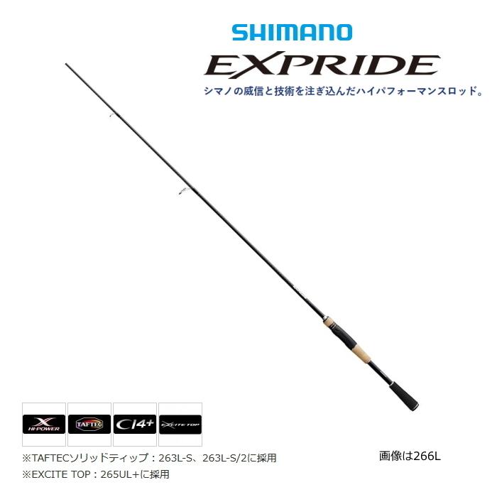 シマノ 17 エクスプライド 263L-S/2 / バスロッド / セール対象商品 (8/5(月)12:59まで)