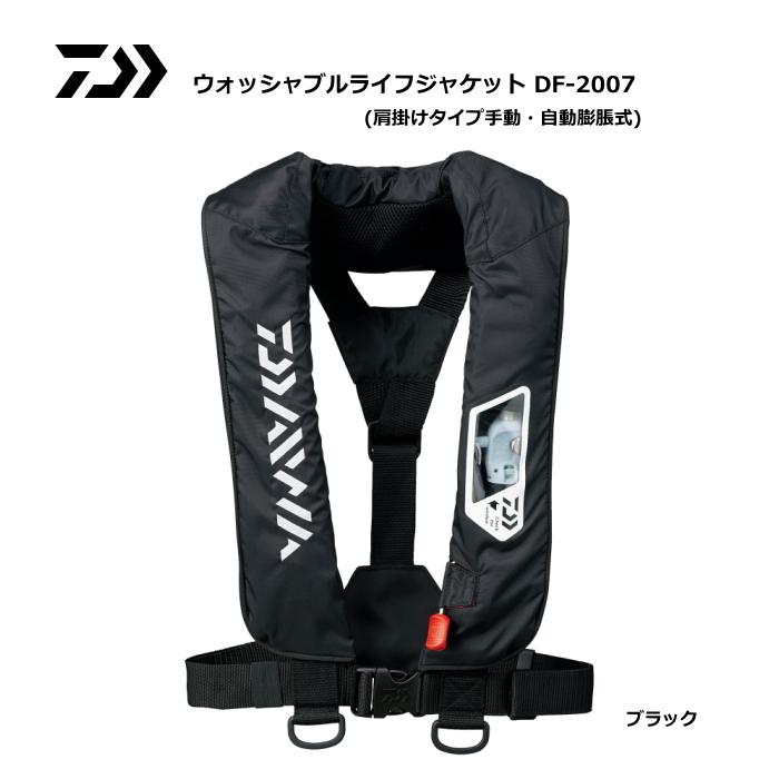 ダイワ ウォッシャブルライフジャケット (肩掛けタイプ手動・自動膨脹式) DF-2007 ブラック / 救命具