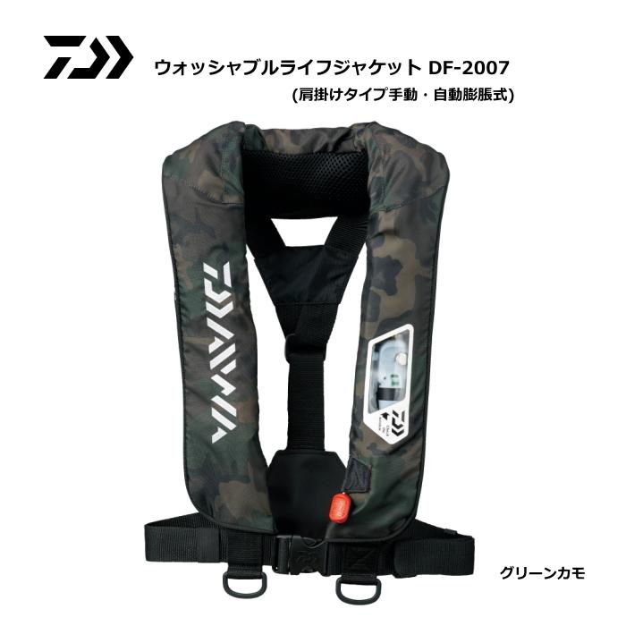 ダイワ ウォッシャブルライフジャケット (肩掛けタイプ手動・自動膨脹式) DF-2007 グリーンカモ / 救命具 (O01) (D01)