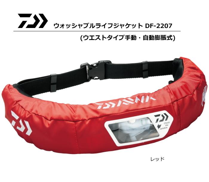 ダイワ ウォッシャブルライフジャケット (ウエストタイプ手動・自動膨脹式) DF-2207 レッド / 救命具