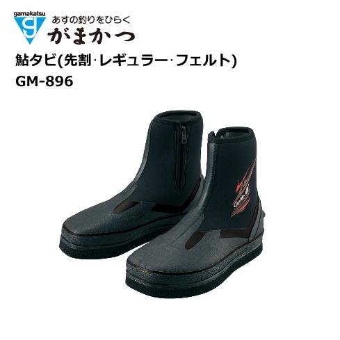 がまかつ 鮎タビ GM-896 (レギュラータイプ/先割/フェルトソール) LL / 鮎友釣り用品 (送料無料)(お取り寄せ商品)