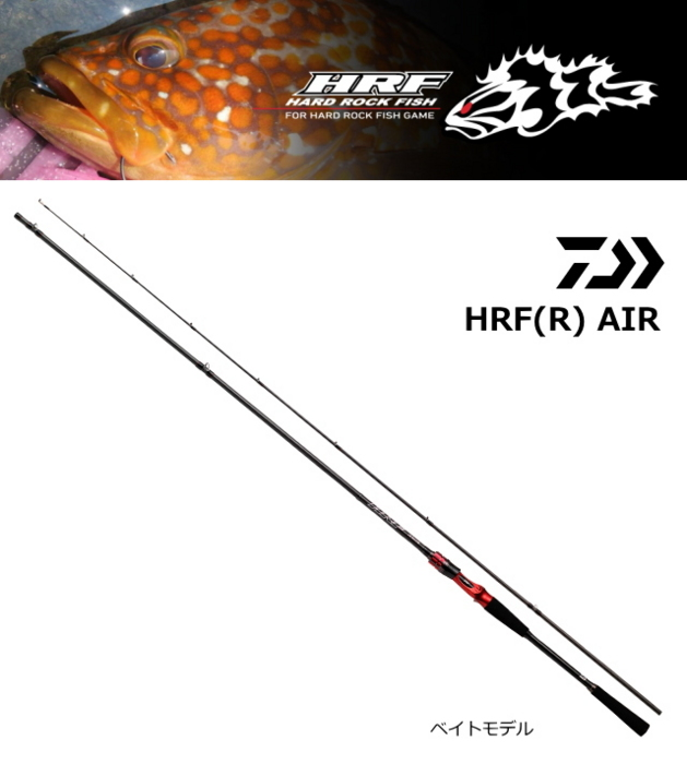 ダイワ HRF AIR 90H/XHB(ベイト) / ルアーロッド (D01) (O01) (セール対象商品)