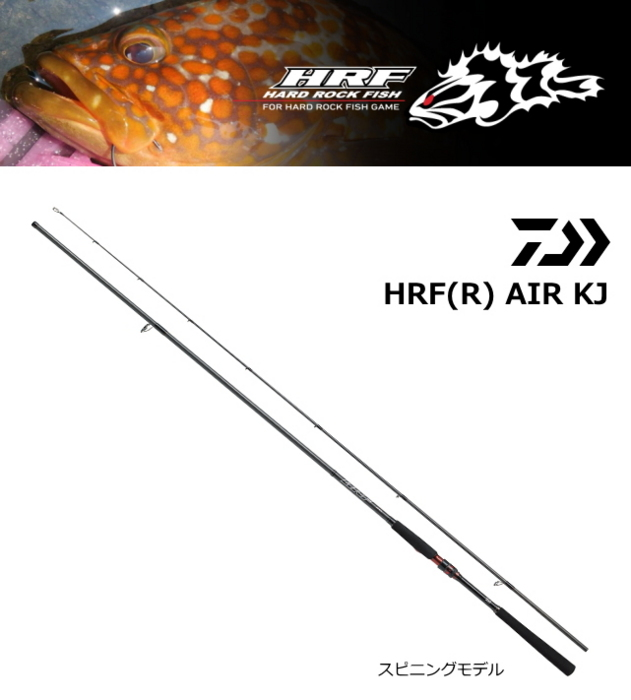 ダイワ HRF AIR KJ 90MH(スピニング) / ルアーロッド (O01) (D01)