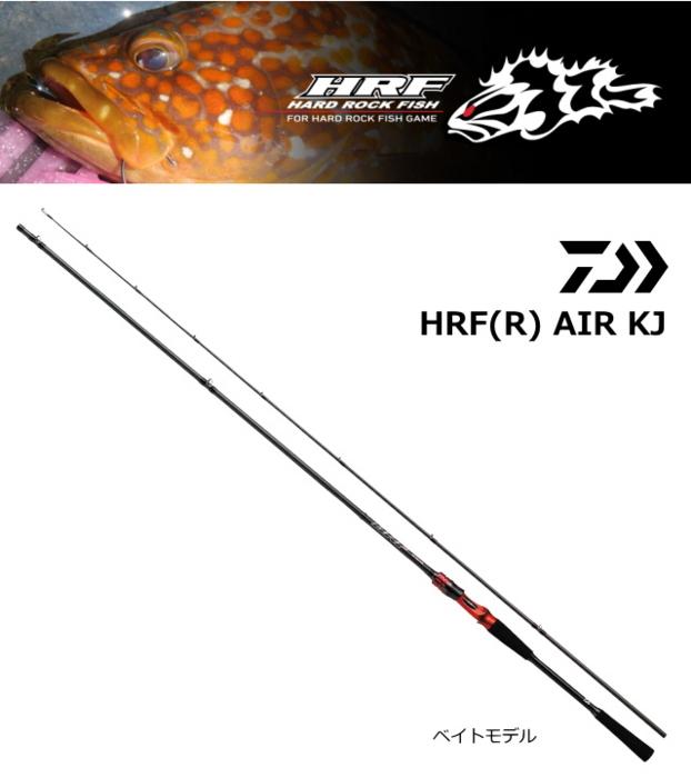 ダイワ HRF AIR KJ 82HB(ベイト) / ルアーロッド (O01) (D01)
