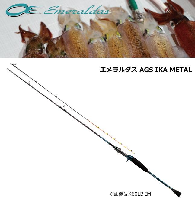 ダイワ エメラルダス AGS イカメタル K60LB IM / 船竿 (D01) (O01) (セール対象商品)