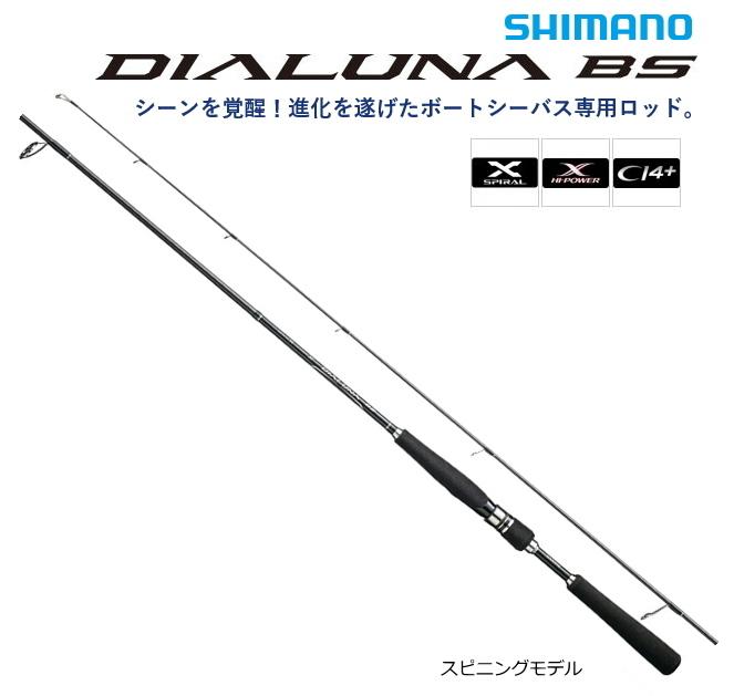 シマノ 17 ディアルーナ BS S710MH / シーバスロッド (S01) (O01)