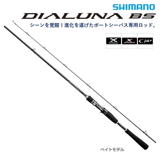 シマノ 17 ディアルーナ BS B606ML / シーバスロッド (S01) (O01)
