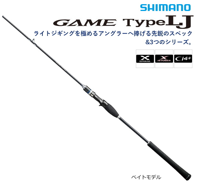 (セール) シマノ 17 ゲーム タイプ LJ B611-HP(ベイト) / ジギングロッド (大型商品 代引不可)