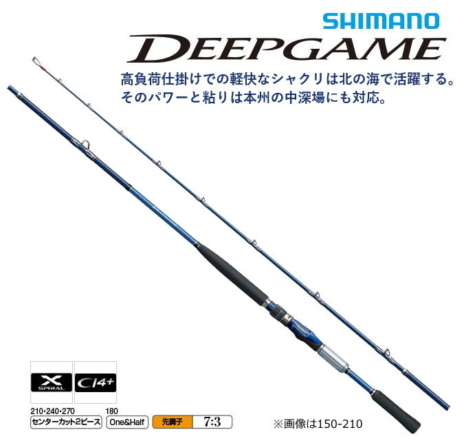 シマノ ディープゲーム 150-240 / 船竿 (S01) (O01)