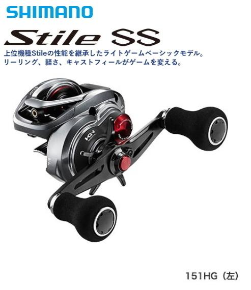 シマノ 17 スティーレ SS 151HG 左ハンドル / ベイトリール (S01) (O01)