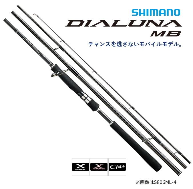 シマノ ディアルーナ MB S706L-4 / モバイルルアーロッド (S01) (O01) / セール対象商品 (3/4(月)12:59まで)