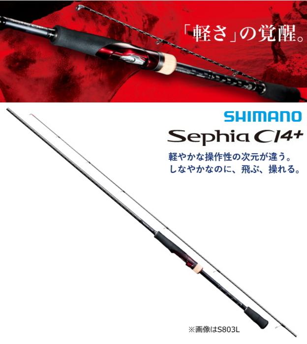 シマノ 17 セフィア CI4+ S803M / エギングロッド (S01) (O01)