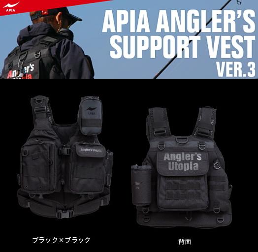アピア アングラーズサポートベスト Ver.3 ブラック×ブラック / 救命具 (送料無料)