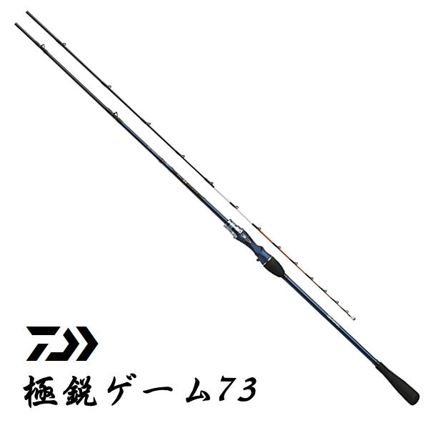 ダイワ 極鋭ゲーム 73 MH‐175 AGS / 船竿