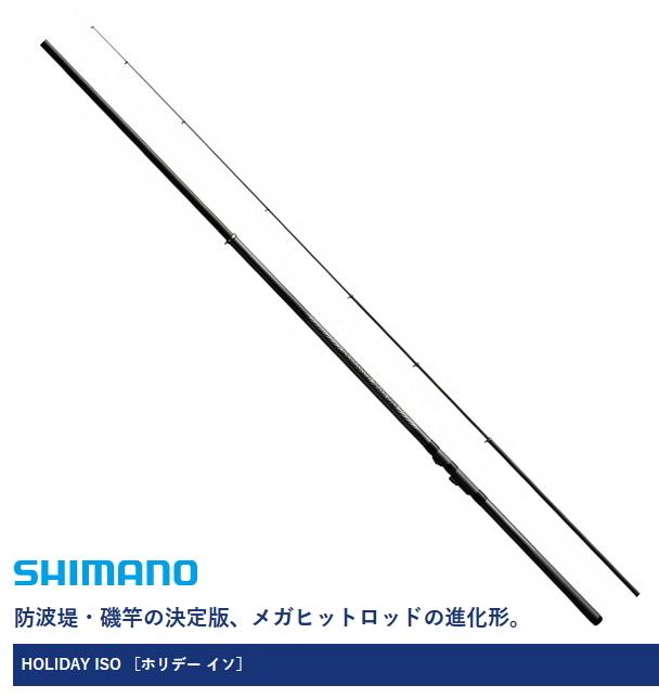 シマノ 17 ホリデー磯 3号-530 / 磯竿