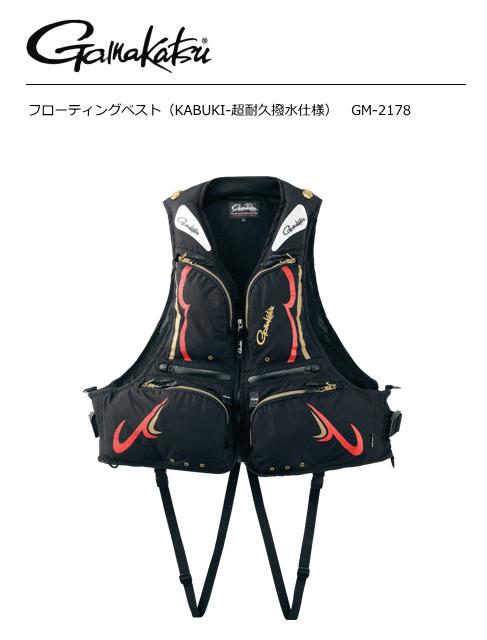 がまかつ フローティングベスト (KABUKI-超耐久撥水仕様) GM-2178 ブラック×レッド Lサイズ (送料無料)(お取り寄せ商品)