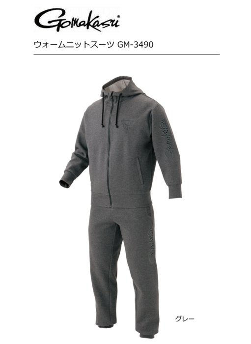 がまかつ ウォームニットスーツ GM-3490 グレー 4Lサイズ [お取り寄せ商品] (送料無料)