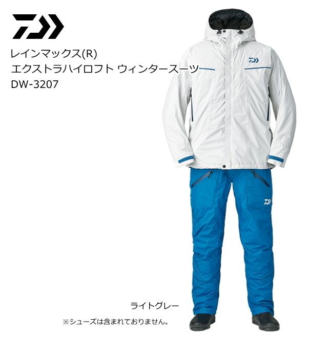 ダイワ レインマックス(R) エクストラハイロフト ウィンタースーツ DW-3207 ライトグレー 3XL(4L)サイズ [お取り寄せ商品] (送料無料)