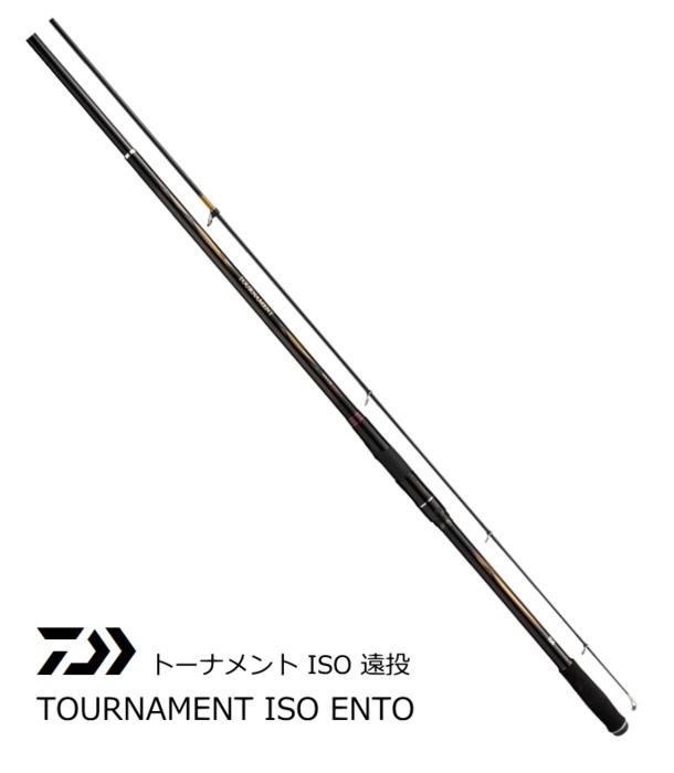 ダイワ トーナメント ISO 4-53 遠投/ 磯竿 (O01) (D01) / セール対象商品 (1/16(水) 12:59まで)