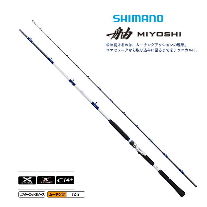 シマノ NEW 舳 (みよし) 80-270 / 船竿 (S01) (O01)