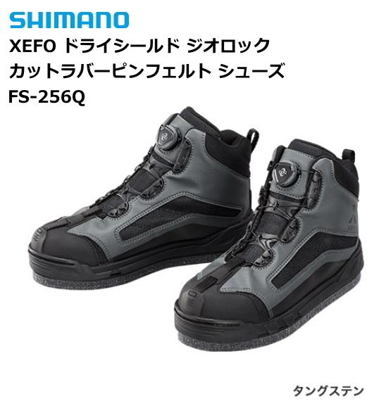 シマノ XEFO ドライシールド ジオロック カットラバーピンフェルト シューズ FS-256Q タングステン 25.5cm (送料無料) (S01) (O01)