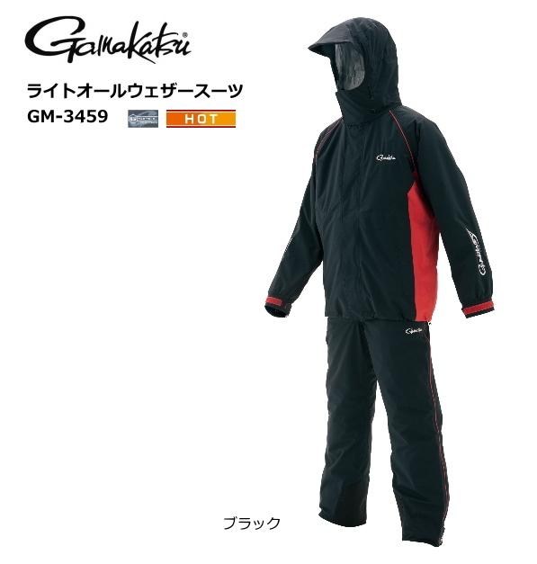 (売り切りセール) がまかつ ライトオールウェザースーツ GM-3459 ブラック Lサイズ (送料無料)