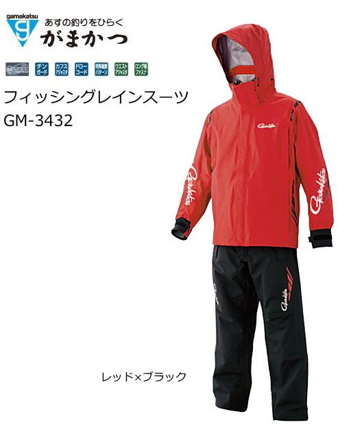 (タイムセール) がまかつ フィッシングレインスーツ GM-3432 レッド×ブラック Lサイズ (送料無料)