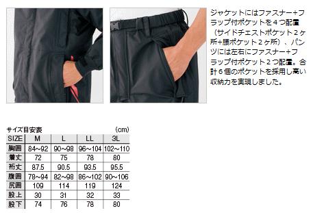 (売り切りセール) がまかつ フィッシングレインスーツ GM-3432 レッド×ブラック 3Lサイズ ()