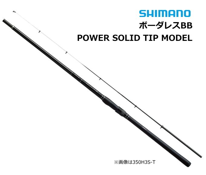 シマノ ボーダレスBB 350H3S-T / 万能振出竿 (S01) (O01) / セール対象商品 (3/4(月)12:59まで)