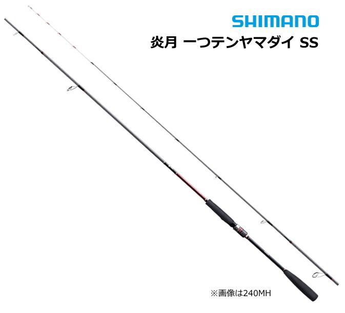 シマノ 炎月 一つテンヤマダイ SS 245M / 船竿 / セール対象商品 (3/29(金)12:59まで)