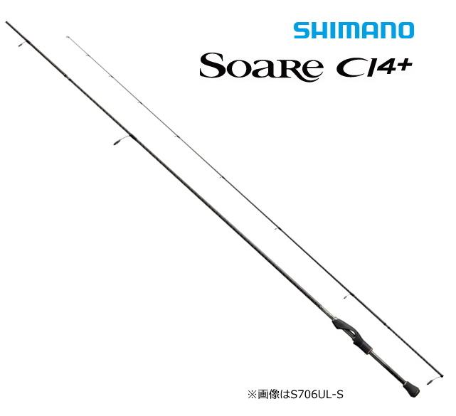 シマノ ソアレ CI4+ S706UL-S / ルアーロッド (S01) (O01)