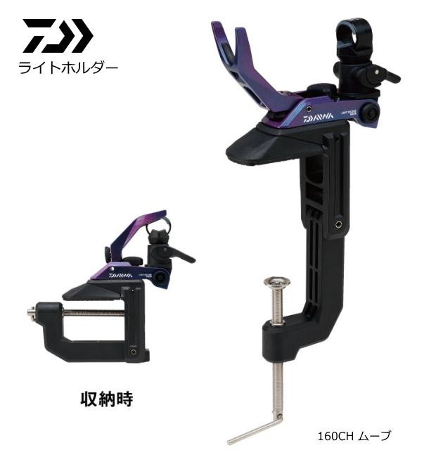 【セール】 ダイワ ライトホルダー 160CH ムーブ (送料無料) (数量限定セール)