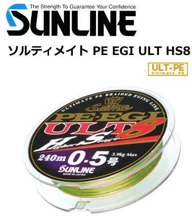 サンライン ソルティメイト PE EGI ULT HS8 (240m/0.3号) (送料無料) / セール対象商品 (8/9(金)12:59まで)