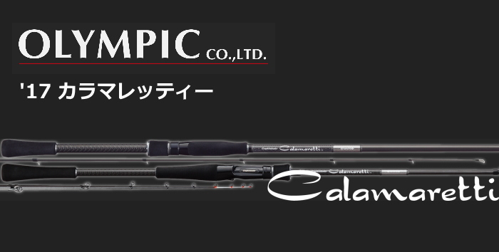 オリムピック グラファイトリーダー 17 カラマレッティー GCRC-662L-S Metal Sutte Model (ベイト) / エギングロッド [お取り寄せ商品]