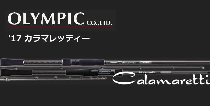 オリムピック グラファイトリーダー 17 カラマレッティー GCRS-662UL-S Metal Sutte Model (ベイト) / エギングロッド [お取り寄せ商品]