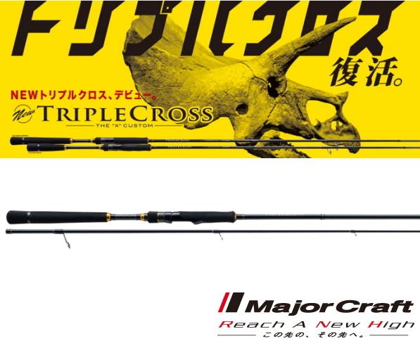 メジャークラフト トリプルクロス シーバス TCX-862ML [お取り寄せ商品] / セール対象商品 (3/29(金)12:59まで)