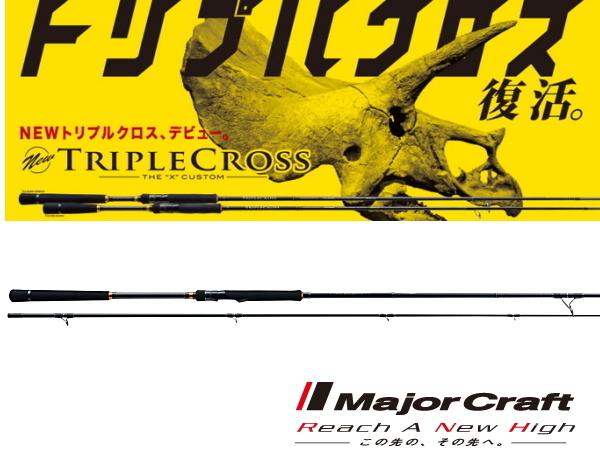 メジャークラフト トリプルクロス ライト ショアジギング TCX-962LSJ(お取り寄せ商品) / セール対象商品 (9/11(火)12:59まで)